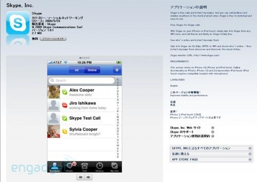 Ya puedes descargar Skype 2.6.0.184 5