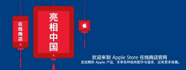 Apple lanza la Apple Store online y la App Store en China 1