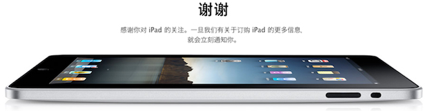 El iPad 3G llegara a China 1