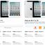 Infografía: Completo resumen de rumores sobre el iPhone 5 13