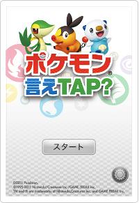 Se anuncia la llegada del juego Pokemon a iOS 1