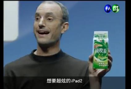 Doble de Steve Jobs en Taiwán, pero anunciando una marca de té